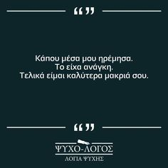 Feeling Loved Quotes, Love Quotes, Greek Quotes, Mindfulness, Messages, Motivation, Feelings, Boyfriend, Life