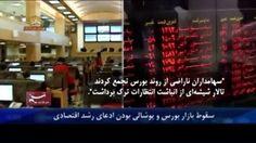 سقوط بازار بورس و پوشالى بودن ادعاى رشد اقتصادى گزارش خبرى – سيماى آزادى– 7 بهمن 1393  ================  سيماى آزادى- مقاومت -ايران – مجاهدين –MoJahedin-iran-simay-azadi-resistance