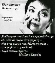 Η ΜΟΝΑΞΙΑ ΤΗΣ ΑΛΗΘΕΙΑΣ: Η ΦΩΤΟ ΤΗΣ ΗΜΕΡΑΣ..........!!!!!!!!!!!!!!! Greek Quotes, Wise Quotes, Funny Quotes, Greek Phrases, Greek Words, Unique Quotes, Inspirational Quotes, Proverbs Quotes, Perfect Word