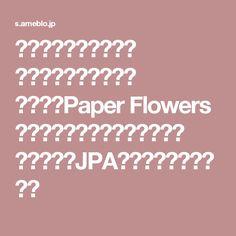 お花紙で作る牡丹の花 〜ペーパーフラワー〜 の画像|Paper Flowers 〜ペーパーフラワーデザイナー 前田京子(JPA本部講師)のブログ〜