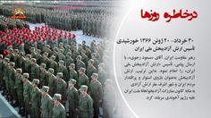 سیمای آزادی تلویزیون ملی ایران