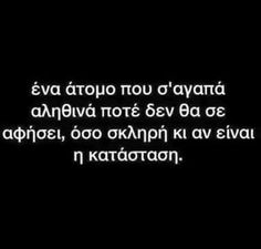 Greek Love Quotes, Insta Story, True Stories, Life Quotes, Inspirational Quotes, Feelings, Sayings, Black, Inspiring Sayings