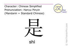 shi en caractères simplifiés ( 是 ) avec prononciation en chinois mandarin