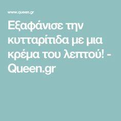 Εξαφάνισε την κυτταρίτιδα με μια κρέμα του λεπτού! - Queen.gr Beauty Hacks, Beauty Tips, Food And Drink, Beauty Tricks, Beauty Secrets