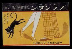 Old-Matchbox-Label-Japan-Cat