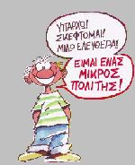 kidsweb.gr -> Τα δικαιώματα των παιδιών όλου του κόσμου