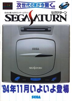 Sega Saturn advert