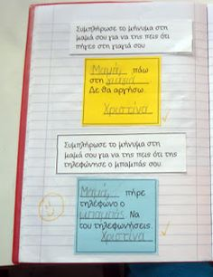 """""""You have a message!"""" – Messages as a written form γρα … – Table Ideas Too Cool For School, School Stuff, Interactive Notebooks, Writing Activities, Speech And Language, Second Grade, Grammar, Therapy, Teacher"""