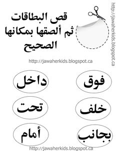 Jawaher_kids&Nisâa: أنشطة و بطاقات فوق تحت أمام