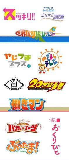 『日本テレビロゴ番組コレクション 05』 Typo Design, Word Design, Typography Design, Lettering, Logo Tv, Typo Logo, Tv Show Logos, Typographie Logo, Anime Titles
