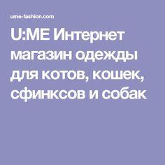 U:ME Интернет магазин одежды для котов, кошек, сфинксов и собак