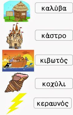 Speech Language Therapy, Speech And Language, Speech Therapy, Learn Greek, Greek Language, Greek Alphabet, Emergent Readers, School Lessons, Ancient Greek