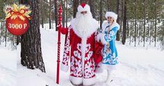 ВИП Дед Мороз со снегурочкой на Новый год 2017