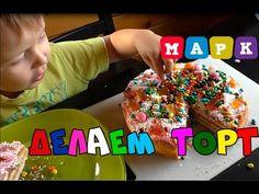 Как сделать домашний торт своими руками с ребенком. Сами делаем торт!