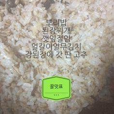 ㅋㅋㅋ 꿀맛표 보리밥 된장찌개 깻잎절임 얼갈이열무김치 강된장에 갓 딴 고추