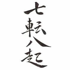Proverbe japonais : Ne pas renoncer après de nombreux échecs et reprendre le courage à chaque fois. (Nanakorobiyaoki)