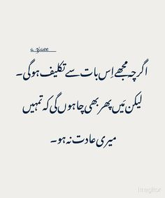Urdu Quotes, Poetry Quotes, Islamic Quotes, True Feelings Quotes, Reality Quotes, Urdu Love Words, True Words, Broken Girl Quotes, Ghalib Poetry