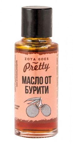 Зоя.БГ - Масло от бурити - 15 мл Perfume Bottles, Pretty, Perfume Bottle