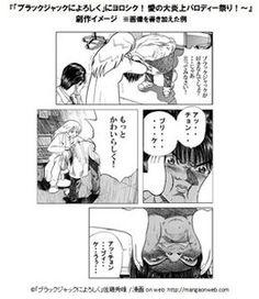 田中圭一さんによる作品サンブル。いい感じにひどい