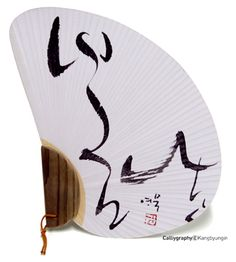 Kang Byungin Calligraphy on a Fan 강병인캘리그라피연구소 Typography Layout, Lettering, Logo Design, Graphic Design, Kiri, Mark Making, Caligraphy, Fan Art, Japanese