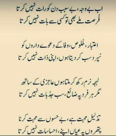 Poetry Funny, Nice Poetry, Image Poetry, Soul Poetry, Poetry Feelings, My Poetry, Urdu Quotes, Jokes Quotes, Qoutes