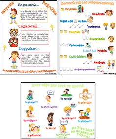 100-fila-ergasias-free-material-2 School Projects, Projects To Try, Class Rules, Kindergarten Worksheets, Classroom Organization, Special Education, Behavior, Back To School, Ebooks