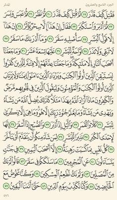 ١٩ : ٤٧- المدثر
