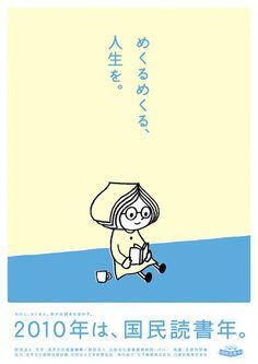 """「本ヨミネエ!」キャンペーン 2009年05月01日  クライアント:JPIC(文字・活字文化推進機構)  文字活字離れを食い止め、国民の読書推進を図るため、キャラクターを開発。 その名も「ヨミネエ」。若者にもウケるユルキャラのヨミネエを軸に、キャンペーンを展開。  CHALLENGE 読書推進。特に、若い人たちに。  SOLUTION 読書推進キャラクターを開発。 その名も「ヨミネエ」。 江戸っ子の女の子。頭が本になっている。  RESULT 全国の書店に「ヨミネエ」が登場。 キャラクターのシンプルさとキャッチーさで、 今までの啓蒙ポスターにはない反響が寄せられる。  様々なイベント、キャンペーンに登場。 ヨミネエ主人公の絵本の出版、 一般企業とのキャラクタータイアップも進行中。  """"This Yominee!"""" Campaign May 01, 2009  Client: JPIC (character-type culture Promotion Organization)  The character type away halt, in order to…"""