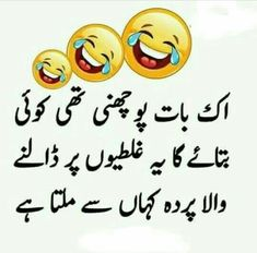 Plzz tell me. Urdu Funny Poetry, Funny Quotes In Urdu, Cute Funny Quotes, Naughty Quotes, Jokes Quotes, Best Quotes, Memes, Cute Jokes, Jokes Pics