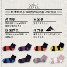 Peilou 貝柔- 台灣織造‧幸福棉品-產品 (貝柔Supima機能抗菌除臭萊卡運動氣墊襪-男【5雙】)