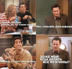 "Friends Confessions | Цитаты ""ДРУЗЕЙ"""