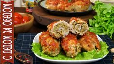 МЯСНОЙ РУЛЕТ с сырно-грибной начинкой - YouTube Spicy Spice, Pork Roll, Meat Rolls, Stuffed Mushrooms, Stuffed Peppers, Baked Pork, Pork Chops, Salmon Burgers, Side Dishes
