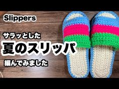 Crochet Hats, Slippers, Shoes, Fashion, Knitting Hats, Moda, Zapatos, Shoes Outlet, Fashion Styles