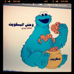 An illustration I made for my cousin who liked a t-shirt he owned when he was a kid. But I had to include my Arabic touch to it!
