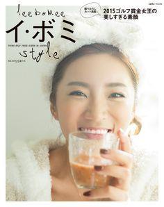 Amazon.co.jp: イ・ボミSTYLE (saita mook): 本 出版社:セブン&アイ出版(2016/1/28) http://www.amazon.co.jp/dp/4860084632 #프로필 #Lee_Bo_Mee #イ_ボミ/ref=cm_sw_r_tw_dp_e-R6wb1DGKTZZ