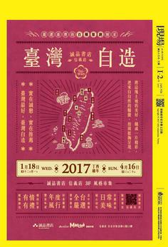 2017 Jan. 01~ Feb. 28 2017-1-2《現場》誠品大台北/宜蘭 Typography Design, Logo Design, Graphic Design, Flyer Design, Layout Design, 2017 1, Dm Poster, Chinese New Year Design, Shape Posters