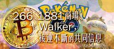 . 2010 - 2012 恩膏引擎全力開動!!: 266、1881商場、Walker,接連不斷的共同信息