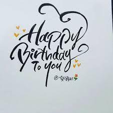 Happy Birthday To you♡ Birthday Wishes, Happy Birthday, Caligraphy, Cool Words, Whiteboard, Korean, Happy Brithday, Erase Board, Special Birthday Wishes