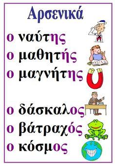 School Levels, School Grades, Learn Greek, Greek Alphabet, Greek Language, Greek Words, Learning Disabilities, Word Pictures, Greek Quotes