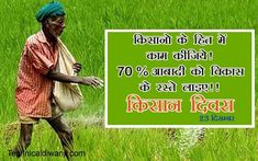Inspirational Slogans And Quotes for farmers । kisan kheti attitude status in Hindi Shayari In Hindi, Hindi Quotes, Quotations, Farmer Quotes, Farmers Day, Status Hindi, Attitude Status, Positive Thoughts, Slogan