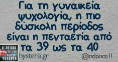 Funny Greek Quotes, Funny Quotes, True Words, Sarcasm, Favorite Quotes, Jokes, Lol, Feelings, Chic