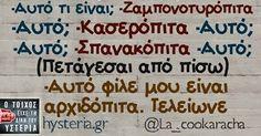 Δείτε αυτή τη φωτογραφία στο Instagram από @o_toixos • Αρέσει σε 3,102 Greek Memes, Funny Greek, Greek Quotes, Funny Images, Funny Pictures, Funny Pics, Funny Stuff, Funny Statuses, Life Is Good