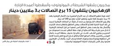 صحيفة الوطن: الإرهابيون يتلفون 15 برج اتصالات بـ3 ملايين دينار  Alwatan Newspaper: Terrorist vandalize 15 Cell towers which costs 3 Million Bahraini Dinars.