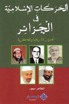 تحميل كتاب الحركات الإسلامية في الجزائر pdf لـ الطاهر سعود مكتبة طريق العلم