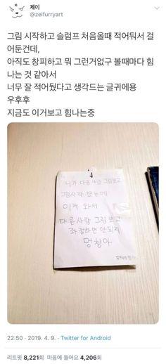 트위터글/웃긴글/재미있는글 : 네이버 블로그 Wise Quotes, Famous Quotes, Motivational Quotes, Inspirational Quotes, Korean Handwriting, Korean Quotes, Self Confidence Quotes, Great Words, Life Advice