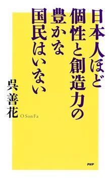 著者の日本論・日本人論に対して、<あなたは日本の「いいところ」ばかりに注目して「悪いところ」にあまり目を向けようとしない>という指摘が寄せられることがあるらしい。だが著者が日本の「悪いところ」にさほど関心を抱かないのは、その種の「悪いところ」ならば諸外国にいくらでもあるからで、逆に関心を抱くのは、諸外国ではまず見られない日本特有の面であり、それらの多くが結果として「いいところ」なのだという。「い…  read more at Kobo.