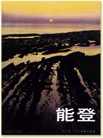 観光ポスター「能登」 Tourism Poster, Celestial, Sunset, History, Prints, Outdoor, Sunsets, Outdoors, Historia