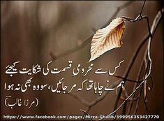 Urdu Thoughts, Deep Thoughts, Urdu Quotes, Islamic Quotes, Mirza Ghalib Poetry, John Elia Poetry, Punjabi Poetry, Urdu Shayri, Urdu Words