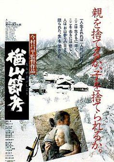 楢山節考 (The Ballad of Narayama) (1983) // (今村 昌平) (Shōhei Imamura)