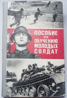 1973 Russian USSR Book Textbook A manual for training young soldiers Military Russian Fonts, Textbook, Soldiers, Manual, Military, Training, Books, Movies, Movie Posters